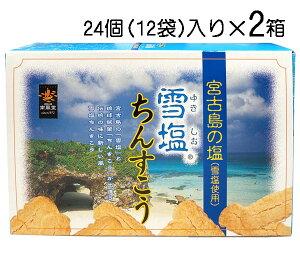 〔訳あり 賞味期限2021年3月7日〕雪塩ちんすこう小 24個(2×12袋)入り×2箱 南風堂 送料無料