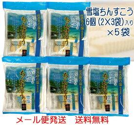 雪塩ちんすこう 6個(2×3袋)入り×5袋 メール便発送 送料無料 南風堂