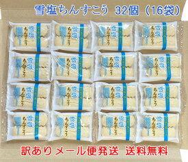 〔訳あり バラ販売〕雪塩ちんすこう 32個(16袋)入り メール便発送 送料無料 南風堂
