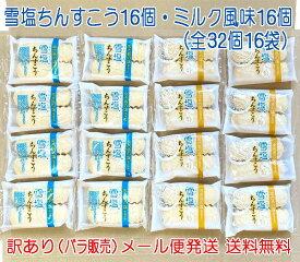〔訳あり バラ販売〕雪塩ちんすこう 2種セット〔プレーン16個・ミルク風味 16個 全32個(16袋)〕入り メール便発送 送料無料 南風堂