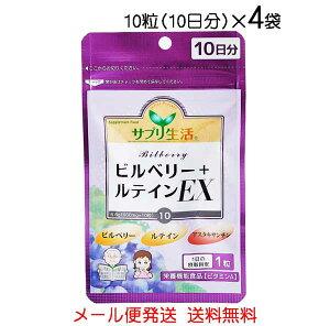 サプリ生活 ビルべリー+ルテインEX 10粒(10日分)×4袋〔メール便発送 送料無料〕アスタキサンチン