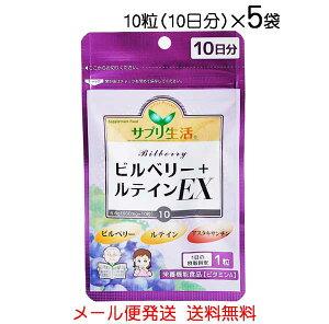 サプリ生活 ビルべリー+ルテインEX 10粒(10日分)×5袋〔メール便発送 送料無料〕アスタキサンチン