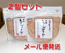 【送料無料】国産しょうが入り 黒糖しょうがぱうだー(しょうがパウダー)180g×2袋黒糖本舗垣乃花