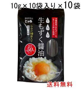 とろり 生もずく醤油10g×10袋入り×10袋 塩分約50%カット 沖縄県勝連産もずく使用 レターパックプラス発送送料無料 卵かけご飯 しょうゆ