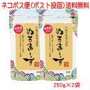 ぬちまーす 250g×2袋セット 塩【メール便送料無料】