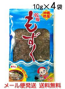 沖縄県産 乾燥もずく10g×4袋〔メール便 ポスト投函送料無料〕モズク