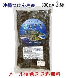 沖縄もずく 塩もずく300g×3袋 沖縄つけん島産〔メール便 ポスト投函送料無料〕モズク もずく 津堅島