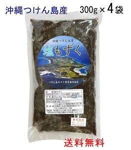 沖縄もずく 塩もずく300g×4袋 沖縄つけん島産〔レターパックライト ポスト投函送料無料〕モズク もずく 津堅島