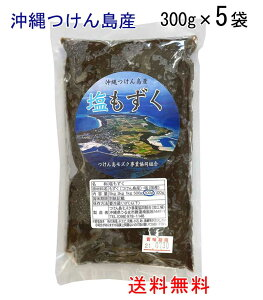 沖縄もずく 塩もずく300g×5袋 沖縄つけん島産〔レターパックプラス発送 送料無料〕モズク もずく 津堅島