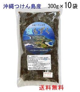 沖縄もずく 塩もずく300g×10袋 沖縄つけん島産〔送料無料〕モズク もずく 津堅島