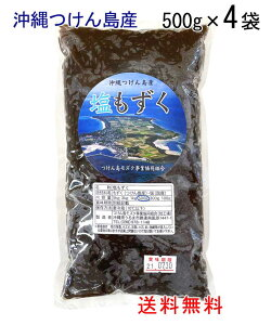 沖縄もずく 塩もずく500g×4袋 沖縄つけん島産〔レターパックプラス発送 送料無料〕モズク もずく 津堅島