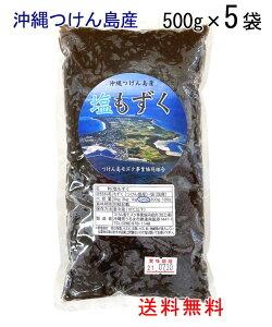 沖縄もずく 塩もずく500g×5袋 沖縄つけん島産〔送料無料〕モズク もずく 津堅島