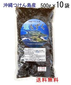 沖縄もずく 塩もずく500g×10袋 沖縄つけん島産〔送料無料〕モズク もずく 津堅島