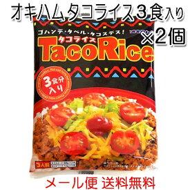 オキハム タコライス3食入り×2個 メール便送料無料