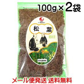 比嘉製茶 松葉茶100g×2袋 メール便発送