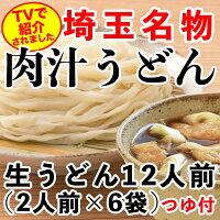 肉汁うどん【岩崎食品埼玉名物お取り寄せ生うどん麺バザール】