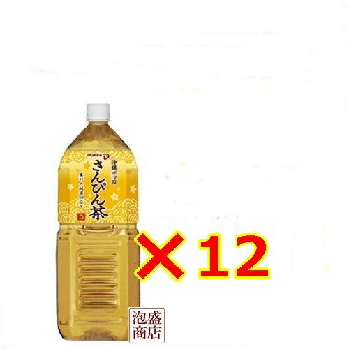 【さんぴん茶】沖縄ポッカ pokka さんぴん茶 2L×12本(2ケース)