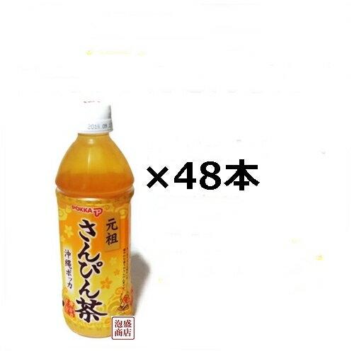 【さんぴん茶】沖縄ポッカ さんぴん茶 500ml 48本(2ケース)