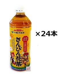 【さんぴん茶】沖縄伊藤園 さんぴん花茶 525ml×24本セット / ジャスミンティー