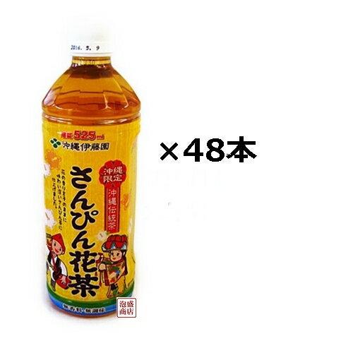 【さんぴん茶】沖縄伊藤園 さんぴん花茶 525ml×48本セット / ジャスミンティー