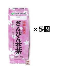 【さんぴん茶 300】沖縄伊藤園 100g×5袋セット、 バラ茶葉 /ジャスミンティージャスミン茶 ハーブティー