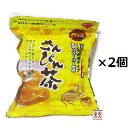 【さんぴん茶】 ティーバッグ ハイサイ 5g×50p 2袋セット / お徳用ティーパック