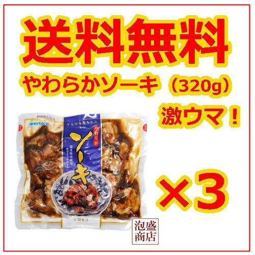 やわらかソーキ 320g×3袋セット オキハム / 沖縄そば ソーキそば に最適 豚軟骨煮付け 送料無料 送料込み 沖縄 スペアリブ お土産 おみやげ 土産 豚