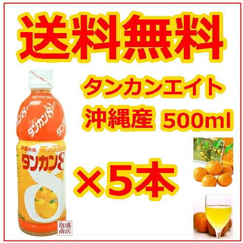 【タンカンエイト】5本 セット / オレンジジュース 500ml JAおきなわ 送料無料 沖縄県産 濃縮 4倍希釈 果汁ジュース カクテル 割り材 泡盛 焼酎 カクテルベース おみやげ お取り寄せ 土産 沖縄 タンカン8 オレンジジュース