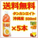 【タンカンエイト】5本 セット / オレンジジュース 500ml JAおきなわ 送料無料 沖縄県産 濃縮 4倍希釈 果汁ジュース …