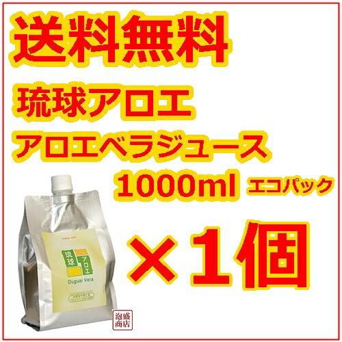 琉球アロエ アロエベラジュース エコパック×1個 / 送料無料 エコパウチタイプ 1個あたり1000mlです。沖縄県産アロエ100%