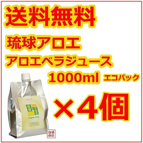 琉球アロエ アロエベラジュース エコパック×4個セット / 送料無料 エコパウチタイプ 1個あたり1000mlです。沖縄県産アロエ100%
