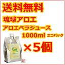 琉球アロエ アロエベラジュース エコパック×5個セット / 送料無料 エコパウチタイプ 1個あたり1000mlです。沖縄県産アロエ100%