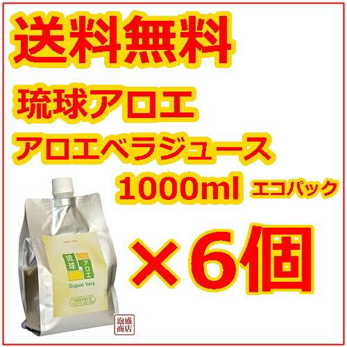 琉球アロエ アロエベラジュース エコパック×6個 おまけ黒糖3袋サービス中 / 沖縄県 今帰仁産100%