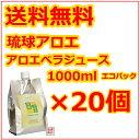 琉球アロエ アロエベラジュース エコパック×20個セット / 送料無料 エコパウチタイプ 1個あたり1000mlです。沖縄県…