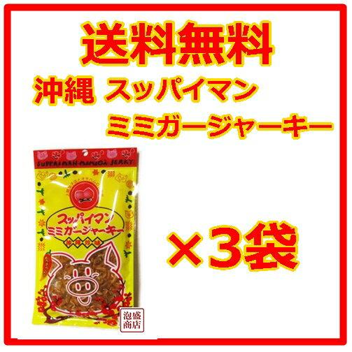 スッパイマンミミガージャーキー 25g×3袋セット /
