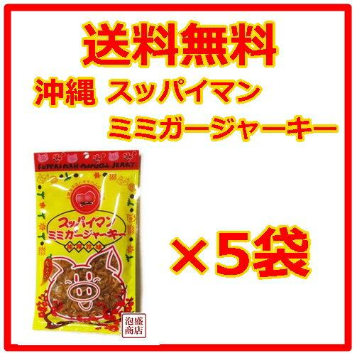 スッパイマンミミガージャーキー 25g×5袋セット /