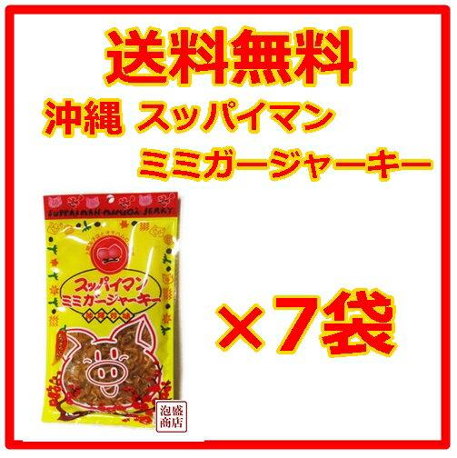 スッパイマンミミガージャーキー 25g×7袋セット /