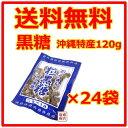 【黒糖】粒黒糖 金城黒糖 120g×24袋セット / 黒砂糖