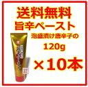 旨辛ペースト 120g 10本セット  / 送料無料 比嘉製茶 沖縄 泡盛漬け とうがらし