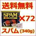 【スパム 減塩】 340g×72缶 (3ケース) 沖縄ホーメル ポークランチョンミート 缶詰