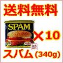 スパム レギュラー 340g×10缶セット ポークランチョンミート缶詰 沖縄