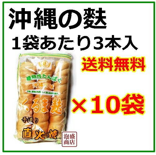 沖縄 くるま麩 手造り直火焼 3本入×10個セット / かりゆし製麩 車麩