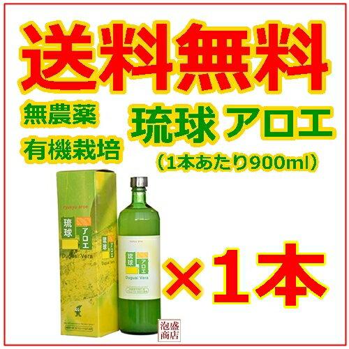 琉球アロエ アロエベラジュース 瓶 900ml×1本 / 沖縄県 今帰仁産 100% オーガニック