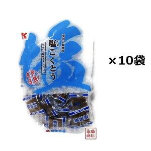 塩黒糖 粟国の塩使用 130グラム×10袋セット / 沖縄 黒砂糖