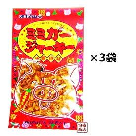 【ミミガージャーキー】28グラム×3袋セット / 沖縄ハム オキハム