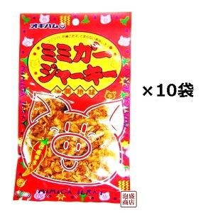 【ミミガージャーキー】23グラム×10袋セット / 沖縄ハム オキハム 「普通郵便」