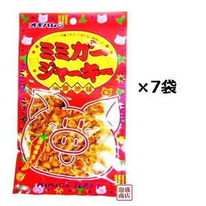 【ミミガージャーキー】23gグラム×7袋セット / 沖縄ハム オキハム