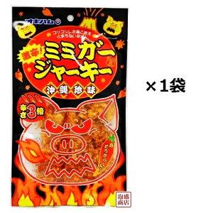 【 激辛! ミミガージャーキー 】 23g×1袋 / 沖縄ハム オキハム