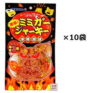 【 激辛! ミミガージャーキー 】 23g×10袋セット / 沖縄ハム オキハム