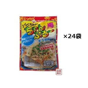 らくちんちゃんぷるーの素 そーめん(15g×5)×24袋(1ケース) / 赤マルソウ